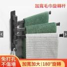 12h快速出貨 免釘無痕安裝 活動桿×3 毛巾架 浴室置物架 浴巾架 層架 掛鉤 廁所壁掛