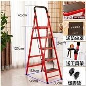 師步步高梯子升級卡扣四步五步梯家用折疊梯人字梯加厚【紅色5 步升級加厚款】