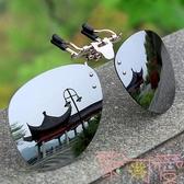 偏光眼鏡夾片式太陽鏡男司機夜視眼鏡墨鏡夾片女【聚可愛】