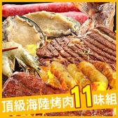 (免運)頂級海陸烤肉11件組  烤肉組 牛排 骰子牛 鮑魚 白蝦 香腸 雞肉捲[CO1709191]千御國際