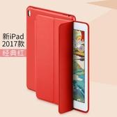 新ipad保護套新品new9.7寸全包防摔殼蘋果平板電腦A1822新版