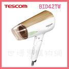世博惠購物網◆TESCOM BID42 雙電壓大風量負離子吹風機 BID42TW 國際變壓◆台北、新竹門市