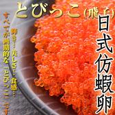 ㊣盅龐水產 ◇珍味魚卵◇450g±5%/盒 零售$270元/盒 歡迎批發 團購