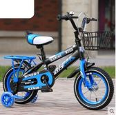 兒童自行車2-3-4-6-7-8歲男女寶寶童車12-14-16-18寸小孩車LX 【時尚新品】