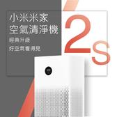 《現貨 台灣保固半年》小米 米家 空氣清淨機2S OLED顯示屏幕 除PM2.5 霧霾 去甲醛 【MIE010201】
