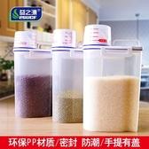 家用廚房米桶塑料雜糧儲米箱防蟲防潮帶量杯密封罐2kg 公斤收納罐