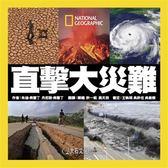 (二手書)國家地理:直擊大災難