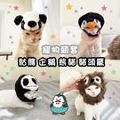 骷髅 企鵝 熊貓 貓頭鷹 萬聖節 寵物用品 骷髏頭 帽子 寵物 帽子 寵物頭套 變身帽 熊貓裝 玩具