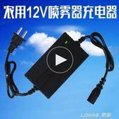 12v電動噴霧器充電器智慧12V8AH12AH20AH電瓶充電器三孔通用 igo 樂活生活館
