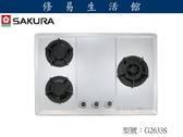 《修易生活館》櫻花 G2633 S 三口大面板易清檯面爐 (不含安裝費用)