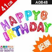 A0848☆生日英文氣球組_41cm#生日#派對#字母#數字#英文#婚禮#氣球#廣告氣球#拱門#動物