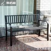 歐式庭院鐵藝沙發躺椅戶外排椅陽臺椅客廳雙人椅子公園靠背休閒長椅 FF1153【男人與流行】