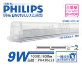 PHILIPS飛利浦 BN018 LED 9W 4000K 自然光 2尺 全電壓 支架燈 層板燈 _ PH430653
