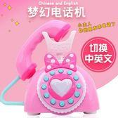 兒童玩具電話 嬰兒寶寶早教音樂電話機0-1-3歲2故事機玩具手機6-12個月 俏女孩