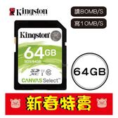 金士頓 KINGSTON Canvas Select 64G SD 記憶卡 讀80MB 寫10MB 64GB SDS