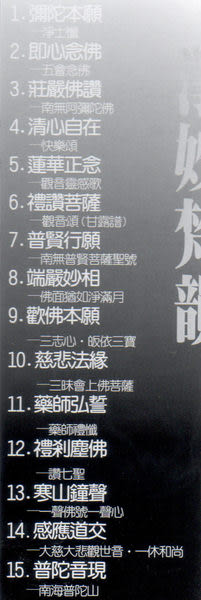 般若波羅蜜多心經 16 CD 淨妙梵韻 (音樂影片購)