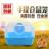 手提籠小寵基礎籠透明寵物用品金絲熊小田園小倉鼠籠子亞克力H【快速出貨】