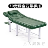 折疊美容床工作專用帶胸洞單人床 DR22895【男人與流行】