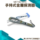 MET-GC101H 掌上型金屬探測器 高敏感度/ 聲音/LED燈/ 震動 三種警示