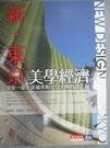 【書寶二手書T2/建築_EWI】新.東京美學經濟_楊瑪利