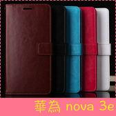 【萌萌噠】華為 HUAWEI nova 3e 瘋馬紋保護套 皮紋側翻皮套 商務素面 支架 插卡 磁扣 手機套