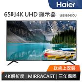 送桌上安裝 分期零利率 Haier 海爾 65吋 UHD LED 顯示器 65B9650U LE65B9650U HDR 4K 60HZ 65B9680