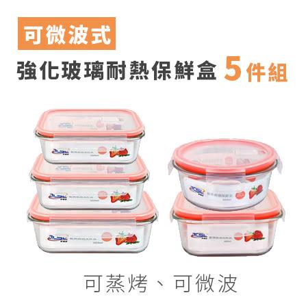 TSL新潮流可微波強化玻璃保鮮盒-5件組 微波 蒸烤《SV7400》快樂生活網
