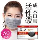 台灣誠品D-2四層活性碳口罩(50入)-獨立包裝 [53825]超取限6盒
