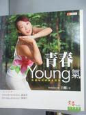 【書寶二手書T4/養生_YGA】青春YOUNG 氣-時尚氣功讓你更年輕_時尚氣功大