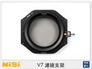 NISI 耐司 V7 濾鏡支架 100mm 含CPL+轉接環+收納包 (V6改款)