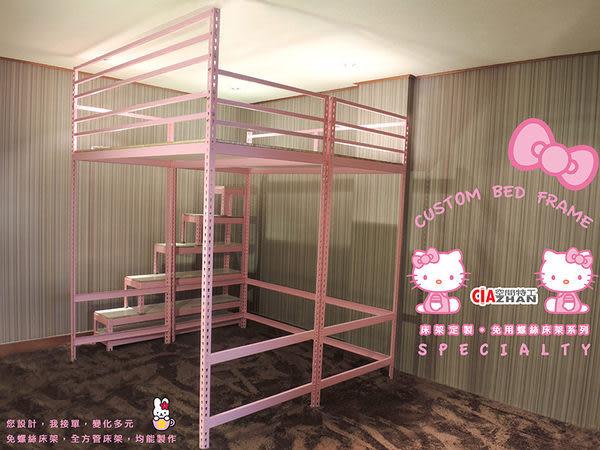 粉紅 床架設計【空間特工】免螺絲角鋼床架_床台_單人床_雙人床_高架床_書桌床_可訂製