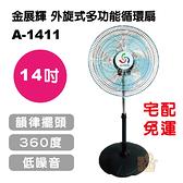 金展輝 14吋外旋式多功能循環扇 A-1411 14吋超廣角多功能循環涼風扇 電風扇