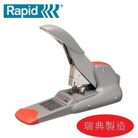 瑞典 RAPID 手動平釘 釘書機 /台 金剛一號