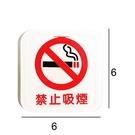 RE-605 禁止吸煙/禁止吸菸 6x6cm 壓克力標示牌/指標/標語 附背膠可貼