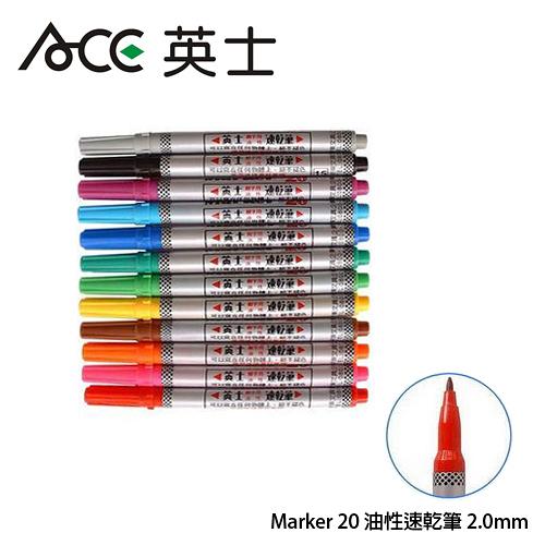 ※亮點OA文具館※英士 ACE Marker 20 油性速乾筆/光碟筆-12色 2.0mm