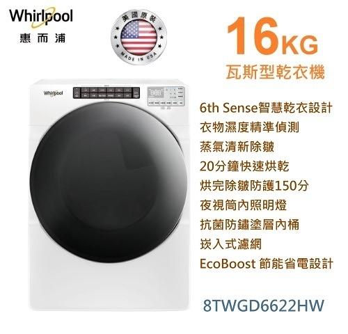 【佳麗寶】-留言享加碼折扣(Whirlpool 惠而浦)16公斤快烘瓦斯型滾筒乾衣機 【8TWGD6622HW】