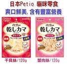 日本製 PETIO 貓用海鮮蟹肉絲/干貝絲 120g