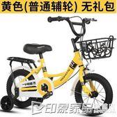 兒童自行車2-3-4-6-7-8-9-10歲寶寶腳踏單車男孩女孩小孩共享童車igo 印象家品旗艦店
