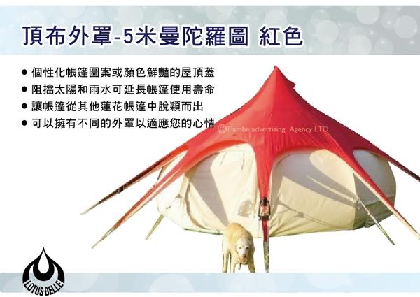   MyRack   Lotus Belle 頂布外罩-5米 紅色 5米蓮花帳篷 天幕 炊事帳篷 風格露營