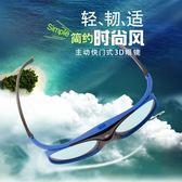 3D眼鏡 主動快門式3D眼鏡適用堅果J7極米H2S小米明基奧圖碼激光投影儀