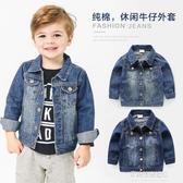 男童牛仔外套-男童牛仔衣外套新款春秋秋裝童裝兒童寶寶小童1歲3版洋氣秋季 多麗絲