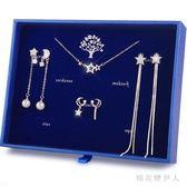 耳釘項鍊套裝925銀針耳環長款純銀項鍊禮盒裝送閨蜜女友生日禮物 DN20814【棉花糖伊人】