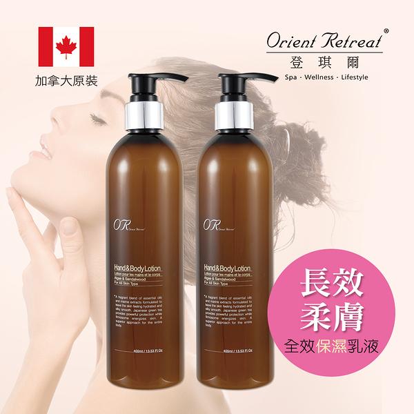 【Orient Retreat登琪爾】絲柔全效乳液(400mlX2) 加拿大原裝進口