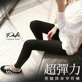 (現貨-黑S/M款)PUFII- 窄管褲 3D塑腿彈性合身窄管褲 2色 - 0301 現+預 春【CP10328】
