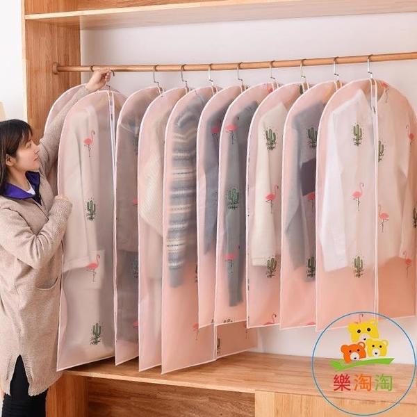 加厚5個裝 衣物防塵罩衣服防塵袋收納袋套透明掛式防塵袋 樂淘淘