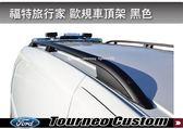 ||MyRack|| 福特旅行家 Ford Tourneo Custom 歐規旅行架 黑色B 縱桿 車頂架 鋁合金車頂架