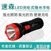 手電筒速森LED充電式強光戶外照明家用遠射超亮探照燈 igo快意購物網