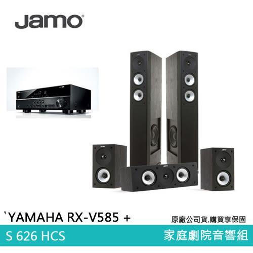 【送專人到府安裝+25米喇叭線+24期0利率】Jamo S 626 HCS + YAMAHA RX-V585 家庭劇院組 公司貨