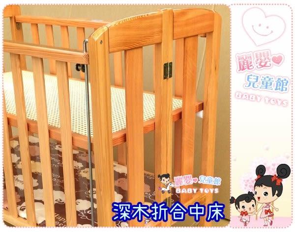 麗嬰兒童玩具館~傳統復古行動式折合車床-原木深竭3.8折合中床.收納不佔空間.飯店民宿推薦