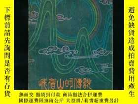 二手書博民逛書店罕見峨眉山的傳說(插圖本)1982年印Y18747 張承業 中國